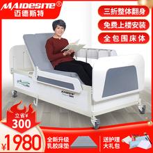 迈德斯me护理床家用er瘫痪病的老的全自动医院病床电动医疗床