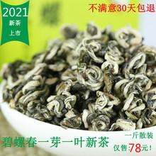 202me明前新茶 aj芽一叶高山云南大叶种绿茶 散装500克