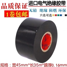PVCme宽超长黑色ce带地板管道密封防腐35米防水绝缘胶布包邮