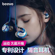 宾禾 耳机入me3式重低音li机电脑线控耳麦挂耳式运动耳塞