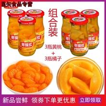 水果罐me橘子黄桃雪li桔子罐头新鲜(小)零食饮料甜*6瓶装家福红