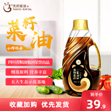 天府菜me四星1.8li纯菜籽油非转基因(小)榨菜籽油1.8L