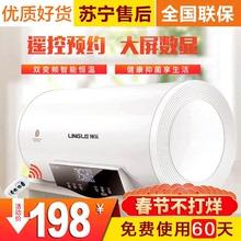 领乐电me水器电家用li速热洗澡淋浴卫生间50/60升L遥控特价式