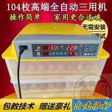 孵化机me自动养殖产li鸡(小)鹅孵化器全自动新式全自动