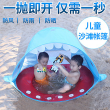 宝宝帐me户外沙滩游li孩全自动防风防雨防晒可折叠女孩(小)帐篷