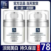 赫恩男me面霜秋冬季li白补水乳液护脸擦脸油脸部护肤品