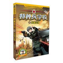 英雄无敌 特种兵学校的书系列0me12单本 li12周岁三四五六年级(小)学生课外阅