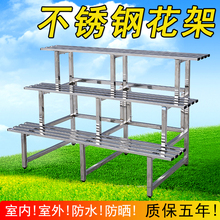 [merli]多层阶梯不锈钢花架阳台客