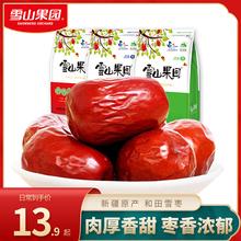 雪山果园新疆特产红枣大雪枣和me11大枣玉ge骏枣500g包邮