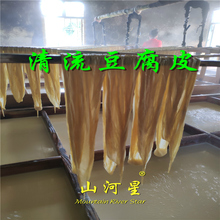 山河星me农村腐竹干ge特产土手工油豆皮嵩溪清流豆腐皮火锅5斤