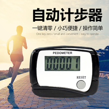 计步器me跑步运动体ge电子机械计数器男女学生老的走路计步器