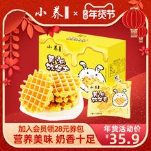 (小)养黄me软900gge养早餐蛋香手撕面包网红休闲(小)零食品