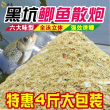 鲫鱼散炮黑坑奶香鲫鱼散炮钓鱼me11料(小)药ge钓鱼饵虾肉散炮