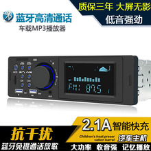 车载播me器汽车蓝牙io插卡收音机12V通用型主机大货车24V录音机