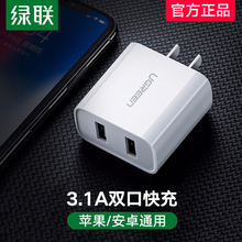 绿联3.1A双口充电me7usb充omype-c数据线安卓冲充电器线适用vivo