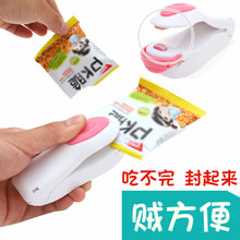 (小)型家mf真空手持包jd口机 零食手压式便携迷你塑料袋密封器