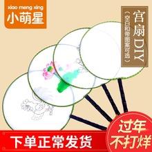 空白儿mf绘画diymc团扇宫扇圆扇手绘纸扇(小)折扇手工材料