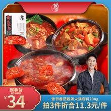 【饭爷mg荐】饭爷番ll200g新疆番茄锅底调味汤底汤料