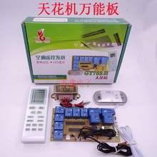 挂机柜mg直流交流变iq调通用内外机电脑板万能板天花机空调板