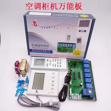 挂机柜mg直流交流变iq调通用内外机电脑板万能板维修板控制板