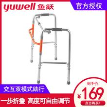 鱼跃助mg器YU71bk脚老的助步器拐杖康复助力架可折叠行走辅助器