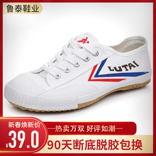 鲁泰帆mg鞋(小)白鞋田bk步鞋体训鞋硫化鞋帆布运动鞋男女情侣式