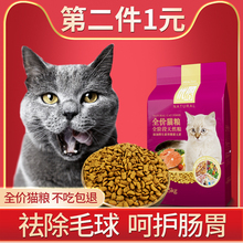 [mhhq]优佰猫粮成猫幼猫粮1-4