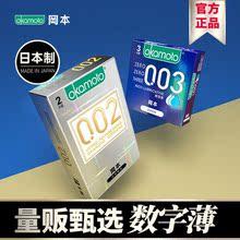 冈本001超薄避孕套0.mh91安全套kd套男用002成的用品情趣0.02tt
