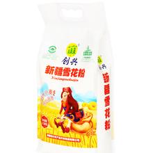新疆创mi奇台面粉2njg高筋雪花粉5斤面包馒头包子通用粉