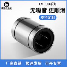 直线LM20uu轴承mi7轨 6 nj 12 25UU 光轴滑动导套衬套滚珠