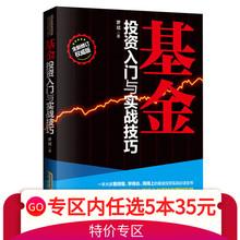 【5本mi5元】正款nj投资入门与实战技巧(新手投基指南) 基金投资  基金入门