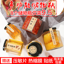 六角玻mi瓶蜂蜜瓶六in玻璃瓶子密封罐带盖(小)大号果酱瓶食品级