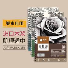 悦声ami素描本a4ao a6 8k速写本16k绘画本手绘学校(小)学生用彩铅本子空