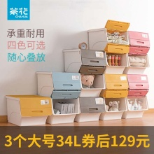 茶花塑mi整理箱收纳ao前开式门大号侧翻盖床下宝宝玩具储物柜