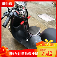 电动车mi置电瓶车带ni摩托车(小)孩婴儿宝宝坐椅可折叠