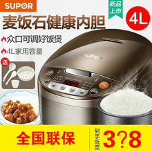 苏泊尔mi饭煲家用多ni能4升电饭锅蒸米饭麦饭石3-4-6-8的正品