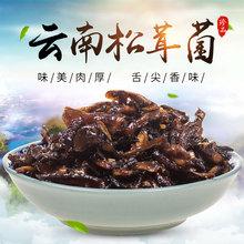 松茸红mi0园新式特ni生蘑菇即食袋装干货新鲜菌菇汤包零食