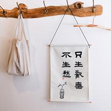 中式书mi国风古风插ni卧室电表箱民宿挂毯挂布挂画字画