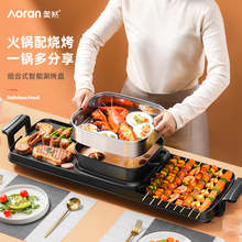 电烧烤mi家用韩式多ni肉机煎烤盘两用无烟涮烤鸳鸯火锅一体锅
