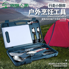 户外野mi用品便携厨ha套装野外露营装备野炊野餐用具旅行炊具
