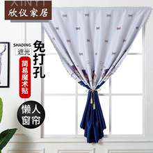 简易(小)mi窗帘全遮光ha术贴窗帘免打孔出租房屋加厚遮阳短窗帘