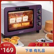 Loymila/忠臣ha-15L家用烘焙多功能全自动(小)烤箱(小)型烤箱