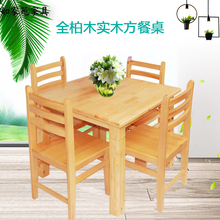 正方形mi实木组合家ha型4的6简约现代方桌柏木饭店饭桌