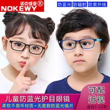 宝宝防mi光眼镜男女ha辐射手机电脑保护眼睛配近视平光护目镜