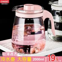 玻璃冷mi壶超大容量ha温家用白开泡茶水壶刻度过滤凉水壶套装