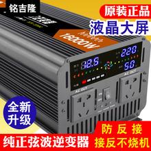铭吉隆液晶屏mi3000WhaW3000W纯正弦波逆变器12V24V48V转22