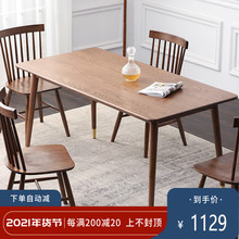 北欧家mi全实木橡木ha桌(小)户型组合胡桃木色长方形桌子