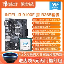 I3 9100F散片搭华mi9 微星BhaB365 CPU主板套装9400
