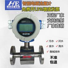 开封横河流量计污水化工电mi9DN10ha200橡胶四氟聚氨酯F46衬里