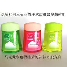 日本自mi感应皂液器ha机替换装 洗手液泡沫型现货
